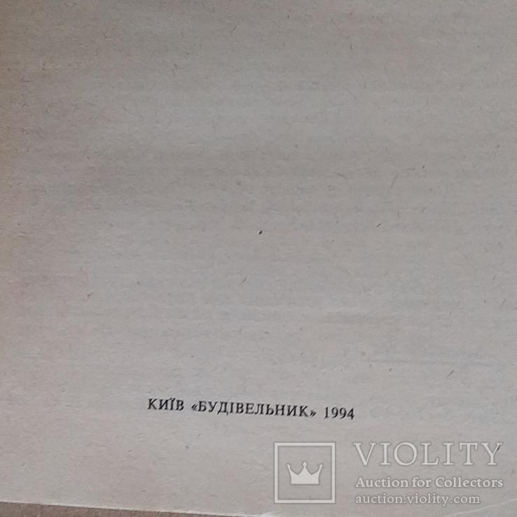 Диета Блюда для вашего стола 1994р., фото №3