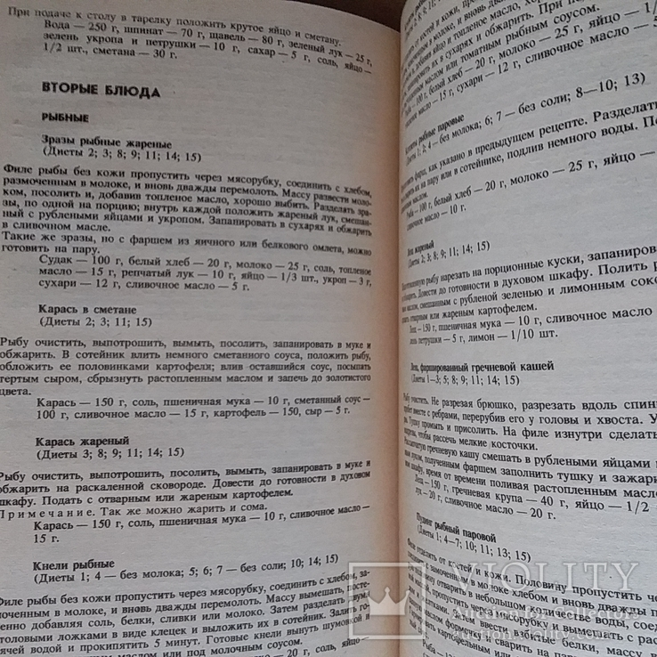 Диета Блюда для вашего стола 1994р., фото №4