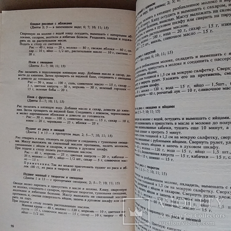 Диета Блюда для вашего стола 1994р., фото №5