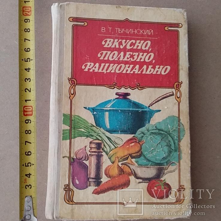 """Тычинский """"Вкусно полезно рационально"""" 1989р., фото №2"""