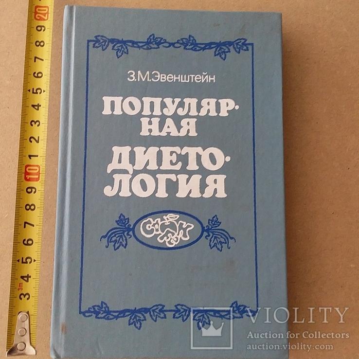 "Эвенштейн ""Популярная диетология"" 1990р., фото №2"