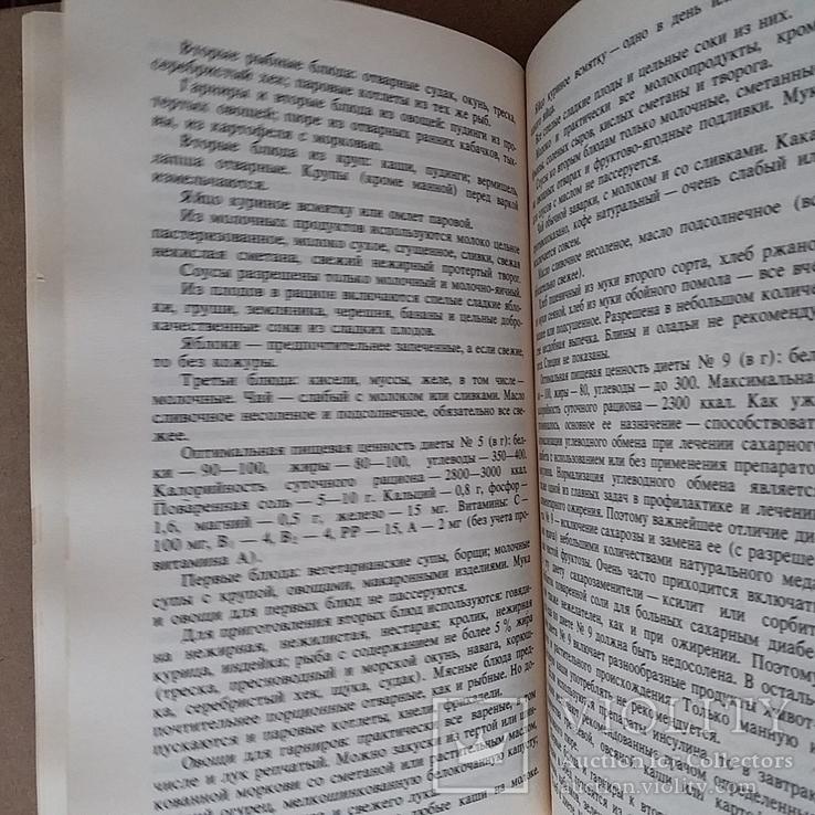 "Эвенштейн ""Популярная диетология"" 1990р., фото №4"