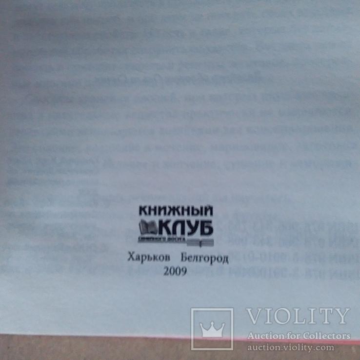 Заготовка продуктов 2006р., фото №3