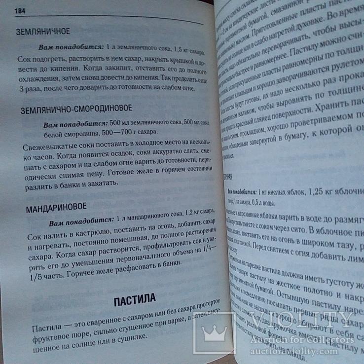 Заготовка продуктов 2006р., фото №4