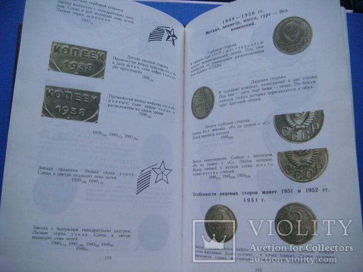 Монеты СССР. А.А.Щелоков, фото №6