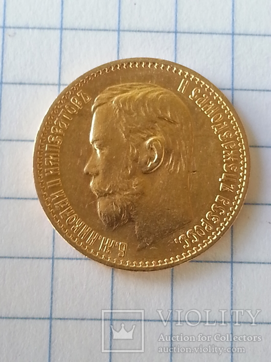 5 рублей 1898г АГ, фото №3