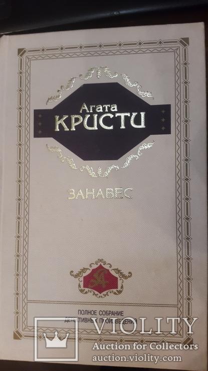 40 томов сочинений А.Кристи полное собр.соч., фото №3