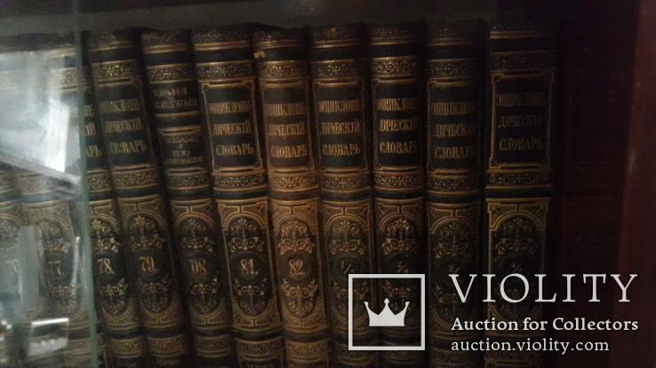 Энциклопедический словарь Ефрон и Брокгауз 82т+4доп, фото №4