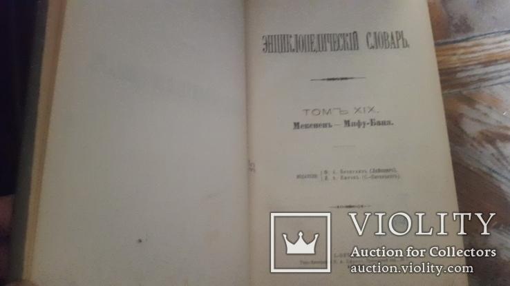 Энциклопедический словарь Ефрон и Брокгауз 82т+4доп, фото №5