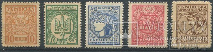 1918 Украина УНР Марки - деньги полный комплект шаги