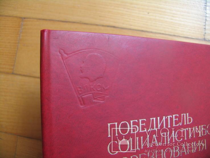 Победитель Соц. соревнования 1970, фото №3