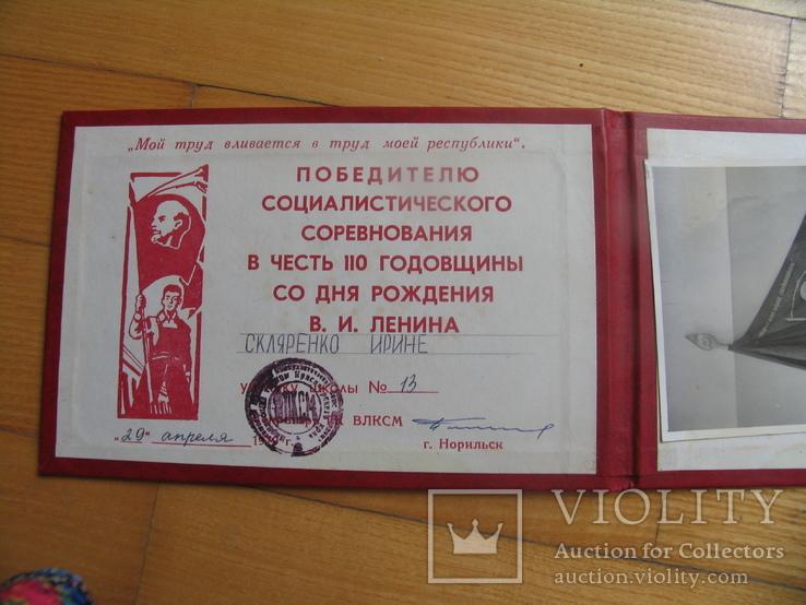 Победитель Соц. соревнования 1970, фото №5