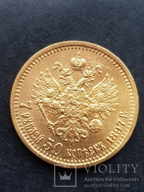 7.5 рублей 1897 год