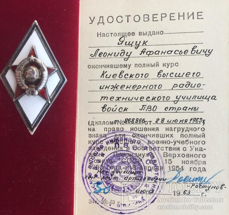 Ромб с удостоверение об окончании КВИРТУ войск ПВО страны