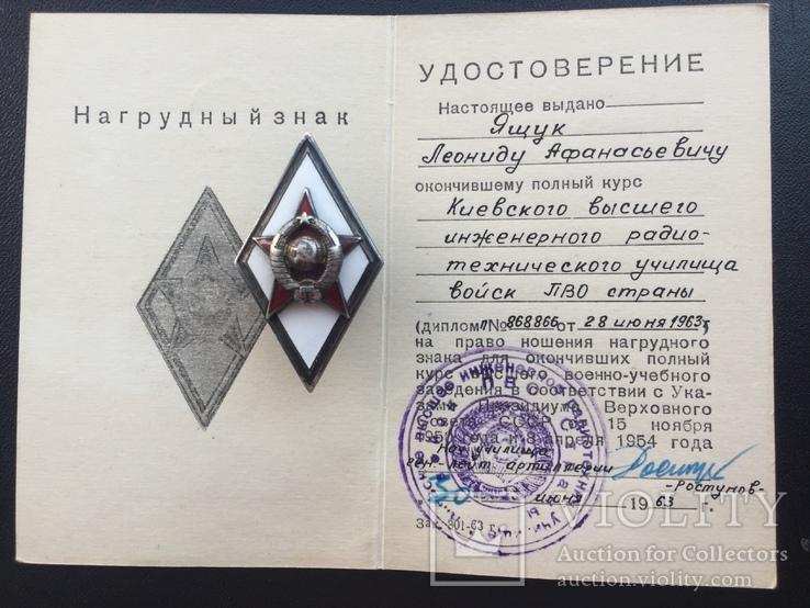 Ромб с удостоверение об окончании КВИРТУ войск ПВО страны, фото №3