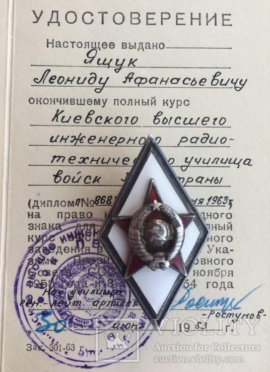 Ромб с удостоверение об окончании КВИРТУ войск ПВО страны, фото №4