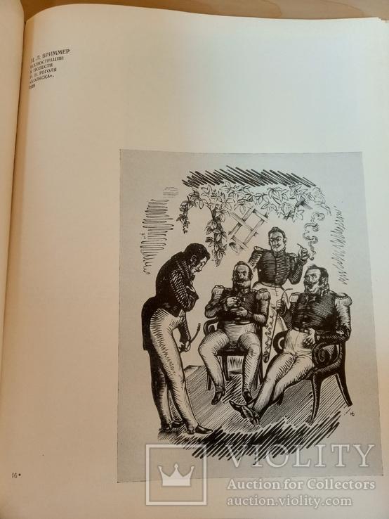 Книжная Иллюстрация. УВ.формат. Тираж 10 тыс., фото №4