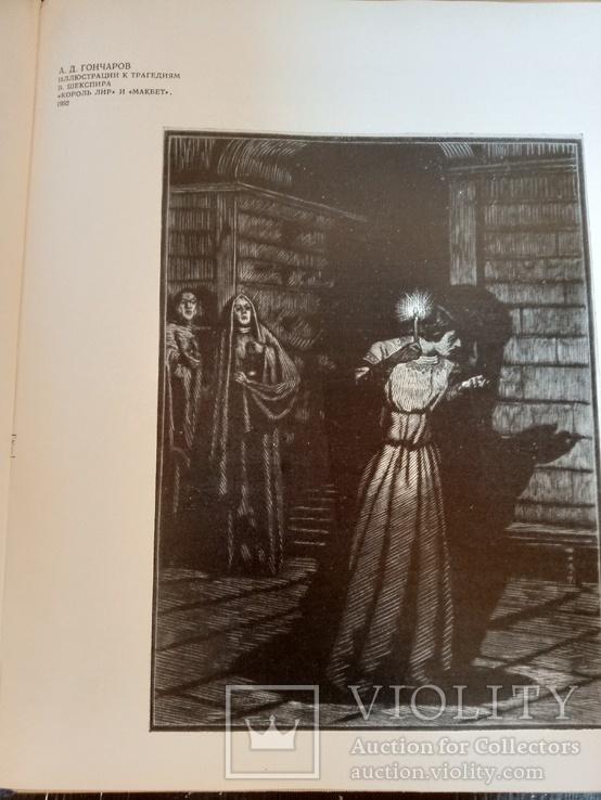 Книжная Иллюстрация. УВ.формат. Тираж 10 тыс., фото №6