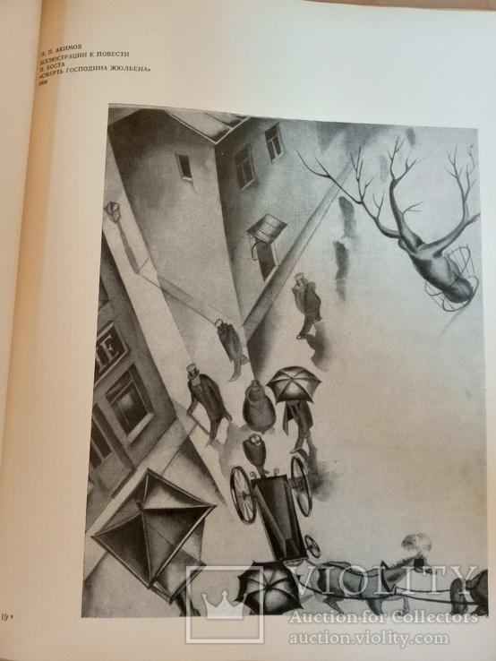 Книжная Иллюстрация. УВ.формат. Тираж 10 тыс., фото №7