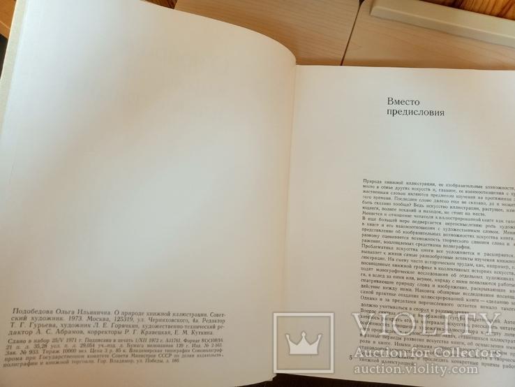 Книжная Иллюстрация. УВ.формат. Тираж 10 тыс., фото №10