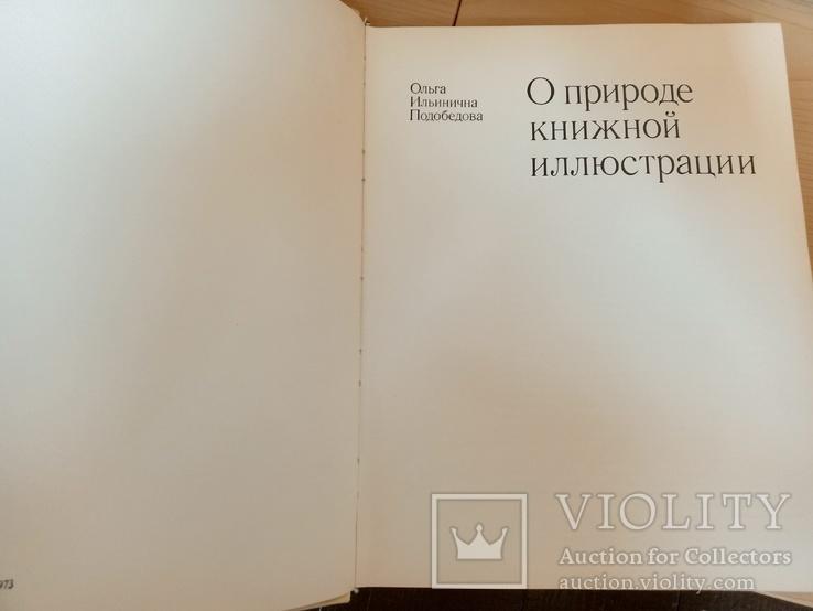 Книжная Иллюстрация. УВ.формат. Тираж 10 тыс., фото №11
