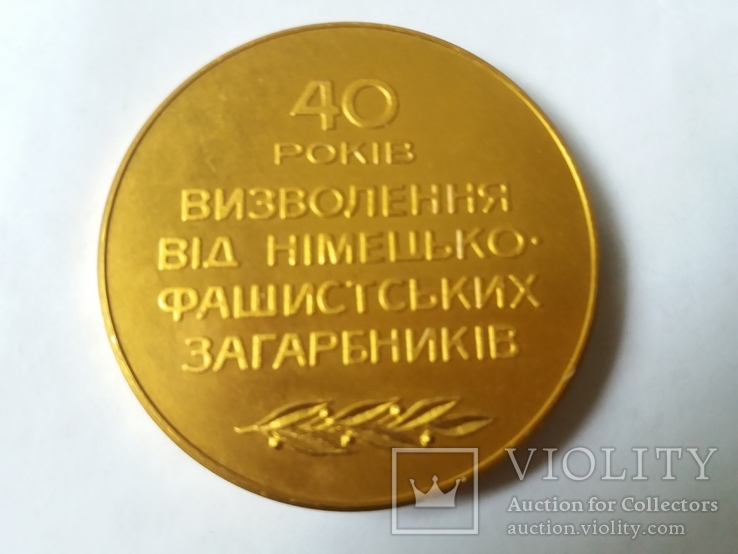 Памятна медал,40 років,визволення м.Хмельницький., фото №3