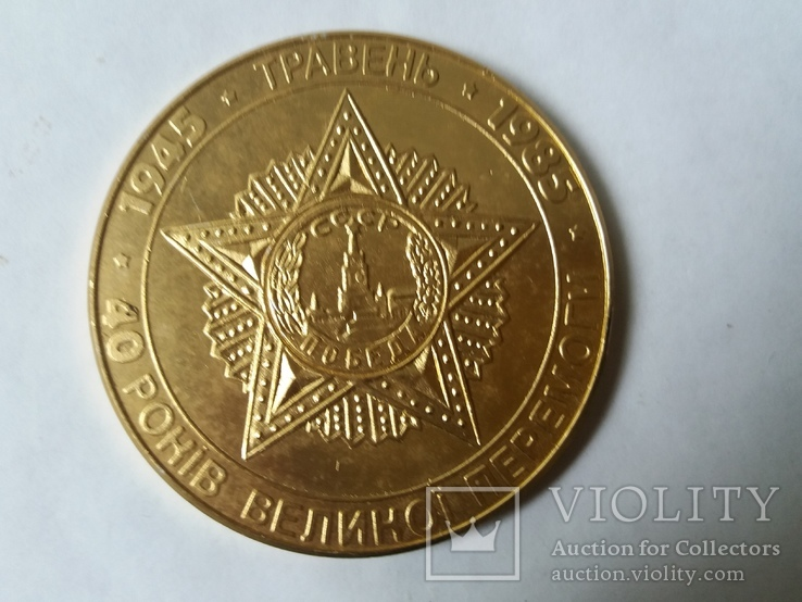 Памятна медал,40 років перемоги м.Хмельницький., фото №2