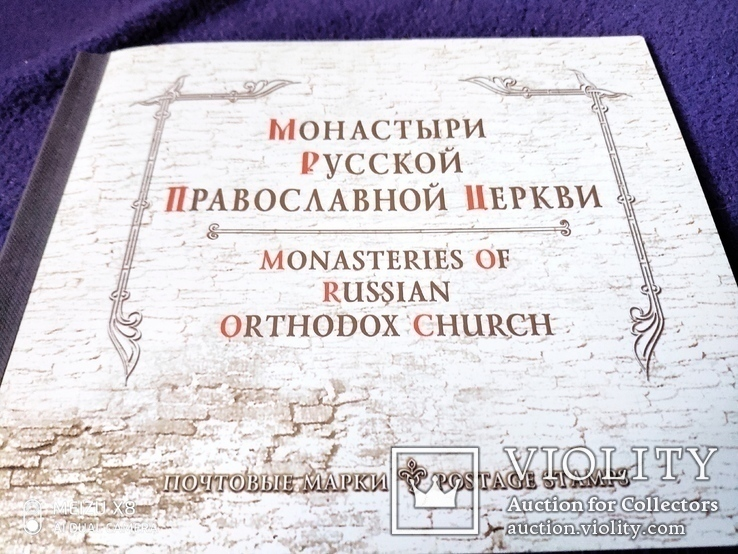 Буклет марок России за2003г Монастыри русской православной церкви, фото №2