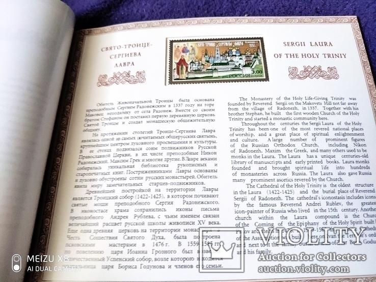 Буклет марок России за2003г Монастыри русской православной церкви, фото №4