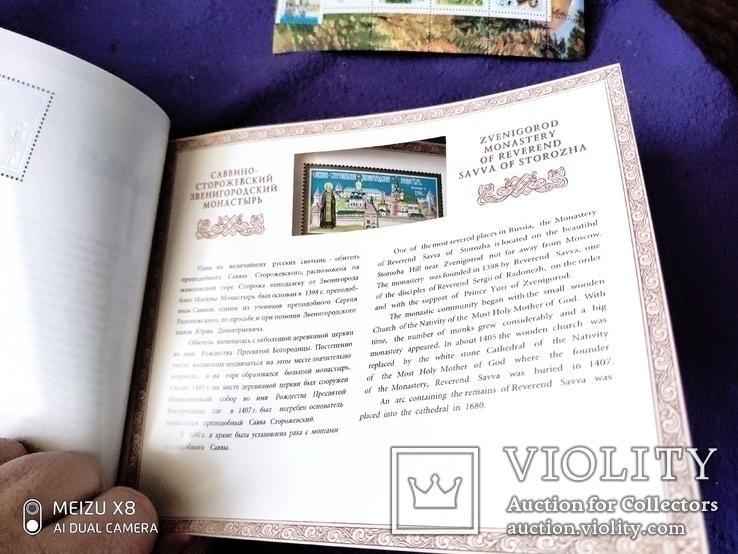 Буклет марок России за2003г Монастыри русской православной церкви, фото №6
