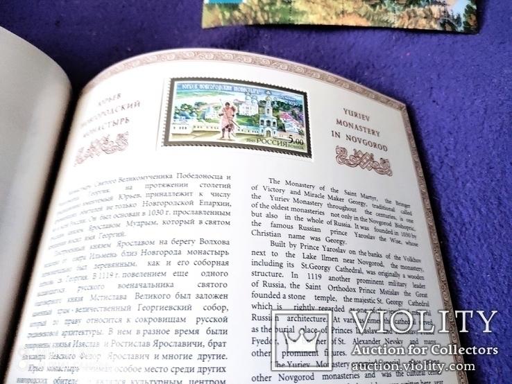 Буклет марок России за2003г Монастыри русской православной церкви, фото №8
