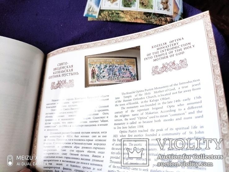 Буклет марок России за2003г Монастыри русской православной церкви, фото №10