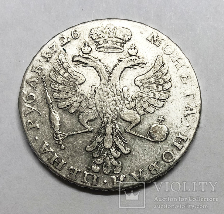 Рубль 1726 года. XF