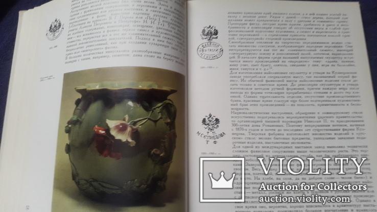 Альбом каталог Конаковский фаянс, фото №4