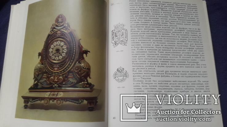 Альбом каталог Конаковский фаянс, фото №6