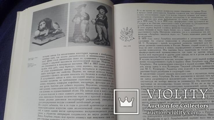 Альбом каталог Конаковский фаянс, фото №8