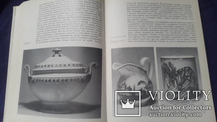 Альбом каталог Конаковский фаянс, фото №9