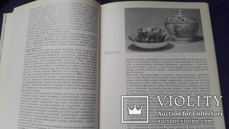 Альбом каталог Конаковский фаянс, фото №11