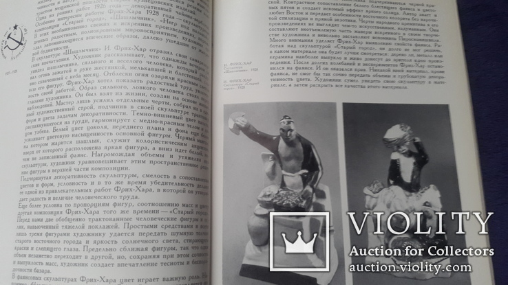 Альбом каталог Конаковский фаянс, фото №13