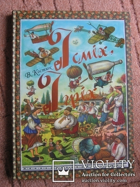 Подарунковий каталог старовинної української гумористичної листівки, фото №2