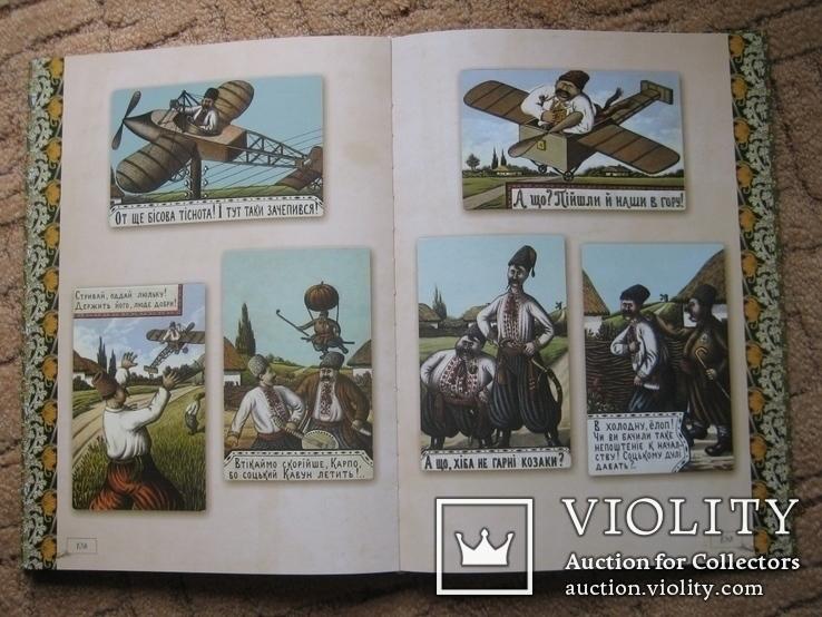 Подарунковий каталог старовинної української гумористичної листівки, фото №6