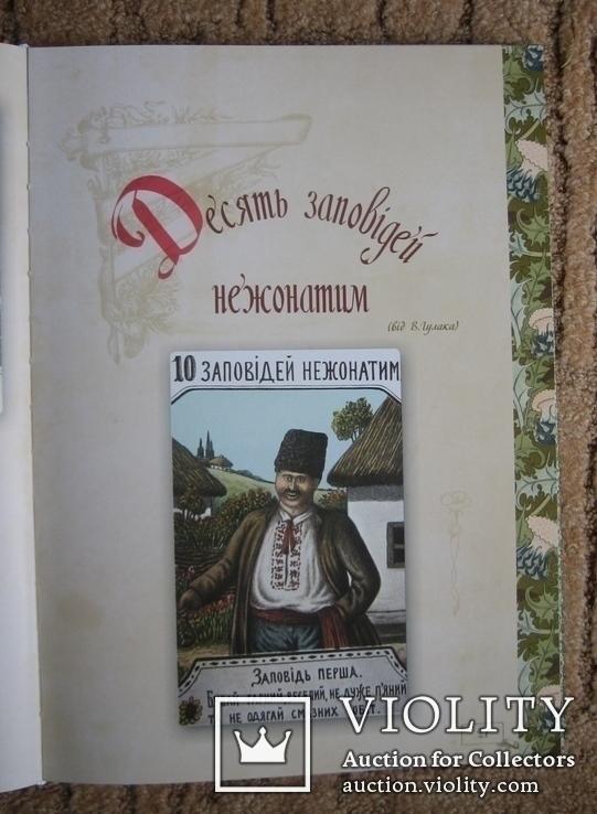 Подарунковий каталог старовинної української гумористичної листівки, фото №7