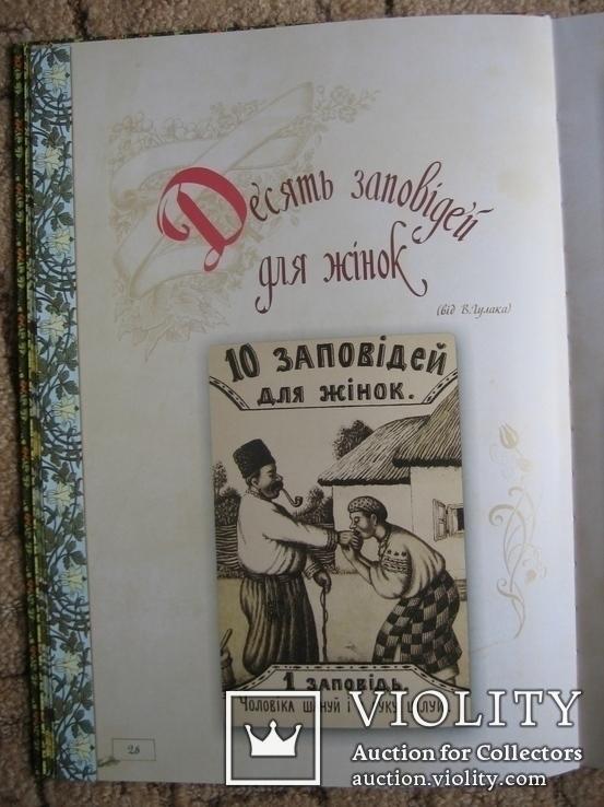 Подарунковий каталог старовинної української гумористичної листівки, фото №8