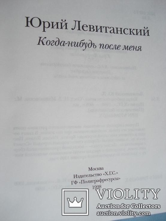 """Левитанский Юрий """"Когда-нибудь после меня"""", фото №4"""