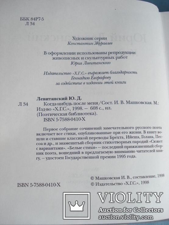 """Левитанский Юрий """"Когда-нибудь после меня"""", фото №5"""