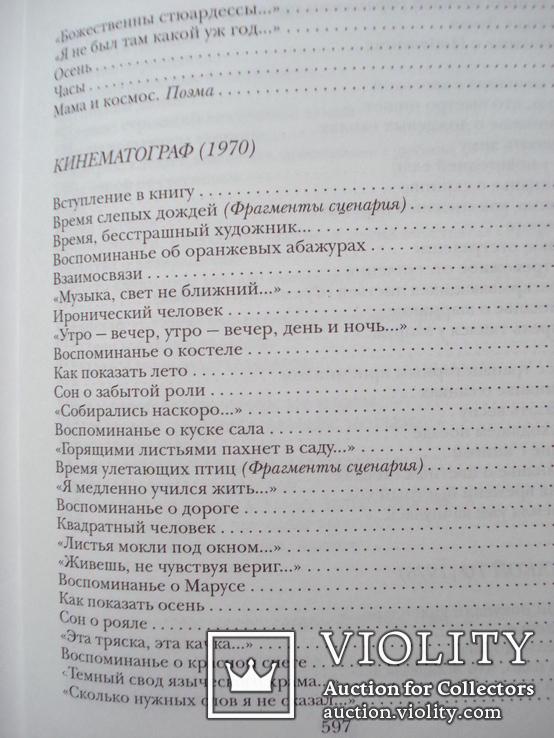"""Левитанский Юрий """"Когда-нибудь после меня"""", фото №9"""
