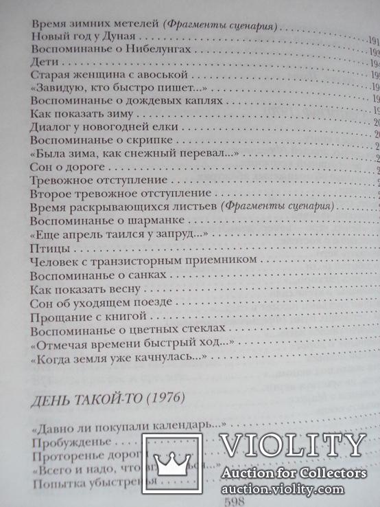 """Левитанский Юрий """"Когда-нибудь после меня"""", фото №10"""