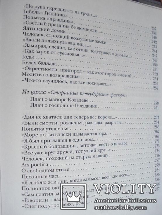 """Левитанский Юрий """"Когда-нибудь после меня"""", фото №11"""