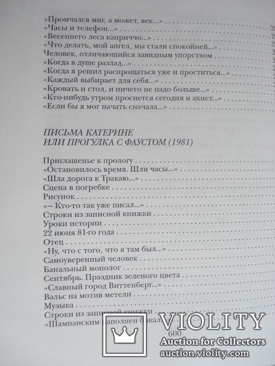 """Левитанский Юрий """"Когда-нибудь после меня"""", фото №12"""