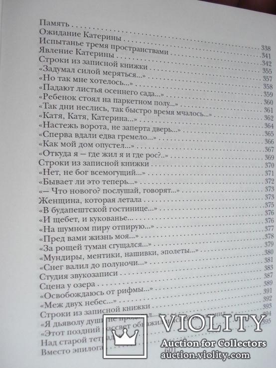 """Левитанский Юрий """"Когда-нибудь после меня"""", фото №13"""